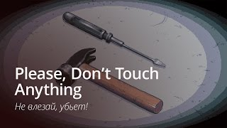Please, Don't Touch Anything - обзор AppleInsider.ru