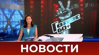 Выпуск новостей в 09:00 от 04.09.2020