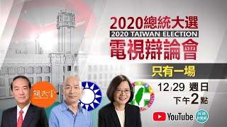 【全程直播】2020總統大選電視辯論會 2019.12.29