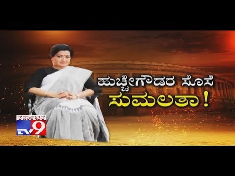 Hucche Gowdara Sose Sumalatha: Mandya Independent Candidate Sumalatha Tang To CM Kumaraswamy