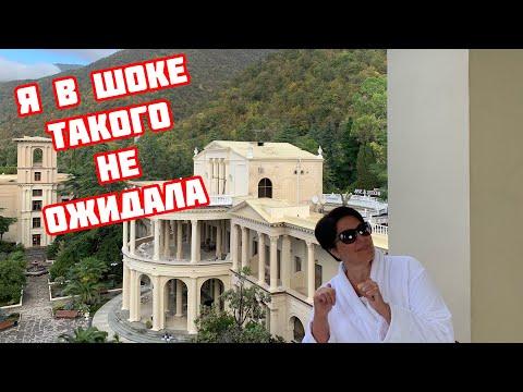 АБХАЗИЯ ГАГРЫ Amra Park Hotel Вот это я отдохнула! Я в шоке, ДАЖЕ НЕ ОЖИДАЛА/ПЛЯЖ/ОБЗОР НОМЕРА