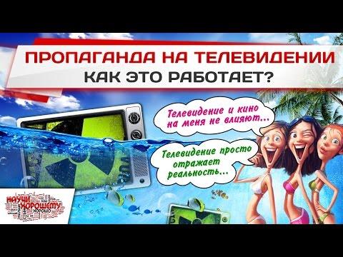 Пропаганда на телевидении: