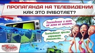 Пропаганда на телевидении: КАК ЭТО РАБОТАЕТ