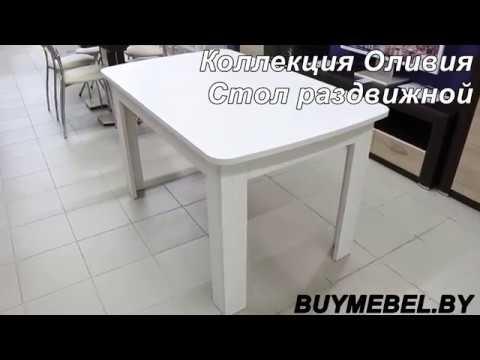 Оливия раздвижной белый стол для столовой группы