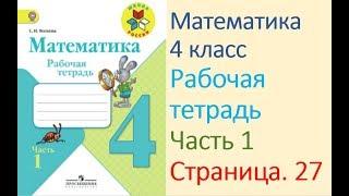 Математика рабочая тетрадь 4 класс  Часть 1 Страница. 27  М.И Моро