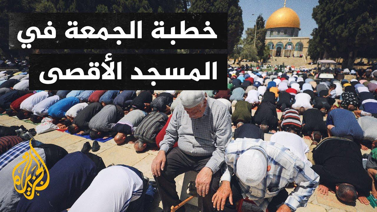 خطبة وصلاة الجمعة في ثاني أيام عيد الفطر بالمسجد الأقصى  - 17:58-2021 / 5 / 14