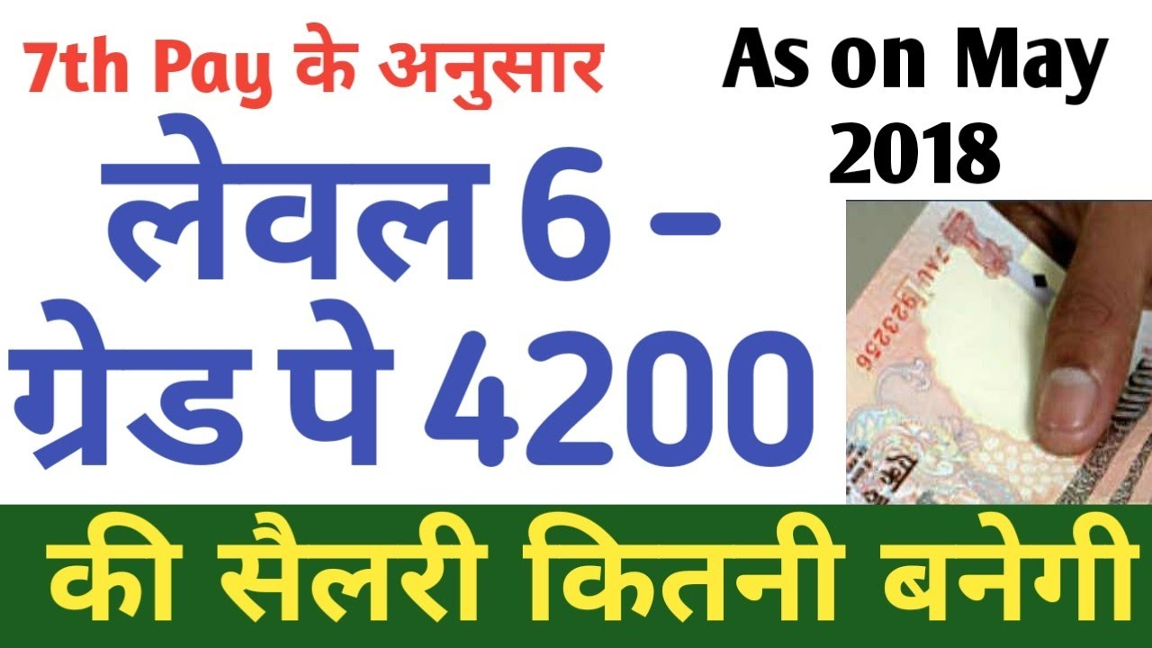 Level 6 Grade Pay 4200 Salary as per 7th Pay Commission #4200 Grade Pay  Salary 7th pay ke anusar