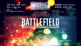 [LIVE] 【¥150k】Battlefield Montage大会結果発表!! #BFMC