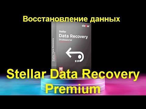 Восстановление данных в программе Stellar Data Recovery Premium