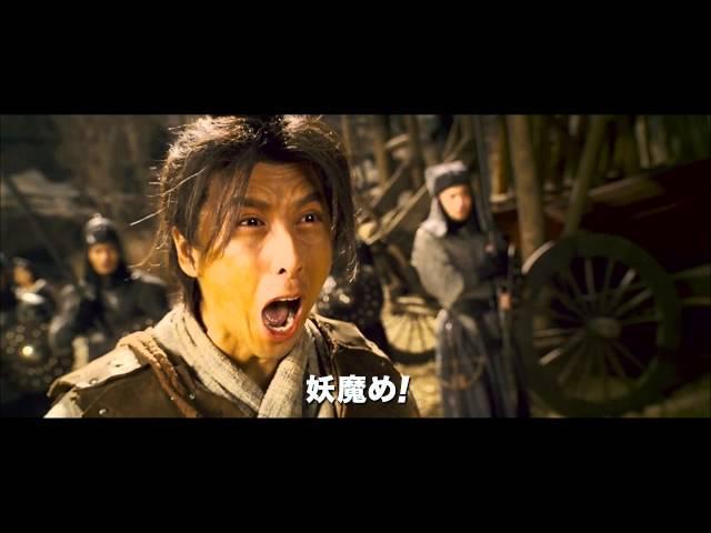映画『画皮 あやかしの恋』日本版予告編