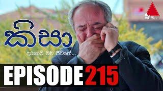Kisa (කිසා)   Episode 215   18th June 2021   Sirasa TV Thumbnail