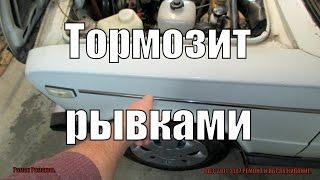 Автомобиль тормозит рывками, дергает при торможении.(, 2016-11-14T13:31:32.000Z)