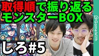 【モンスト】取得順で振り返るモンスターBOX!しろ編#5【なうしろ】