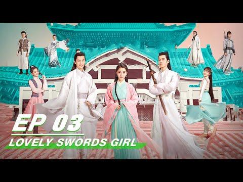 【SUB】E03 Lovely Swords Girl 《恋恋江湖》| iQIYI
