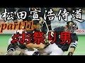 [プロスピ2015]松田宣浩侍道 part11 お祭り男 熱男のプロ野球伝説!!
