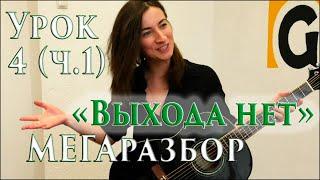 Урок игры на гитаре #4: СПЛИН