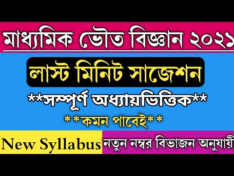 Madhyamik Physical Science Final Suggestion 2021 New Syllabus | WBBSE Class 10 Physical Science 2021