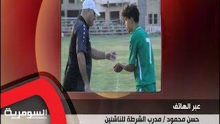 بالفيديو: ما مصير كرة القدم في العراق مع انتشار آفة التزوير؟ | رياضة