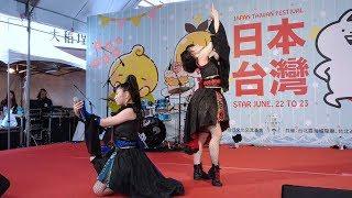 日本台灣祭2018 in 台北/ 日本台湾祭り2018 in 台北地點:永樂市場http:...