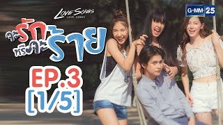 Video Love Songs Love Series ตอน จะรักหรือจะร้าย EP.3 [1/5] download MP3, 3GP, MP4, WEBM, AVI, FLV Oktober 2018
