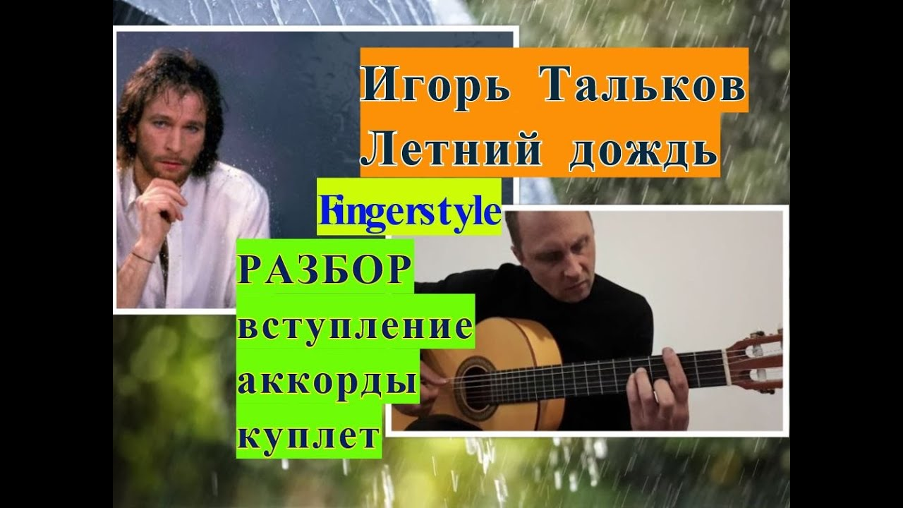 Летний Дождь.Игорь Тальков.Вступление.Фингерстайл.Аккорды.Куплет/ Guitar lesson