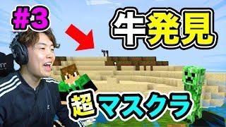 【超マスクラ】マスオのからっぽ島についに仲間がやってきた!#3【マスオのマイン…