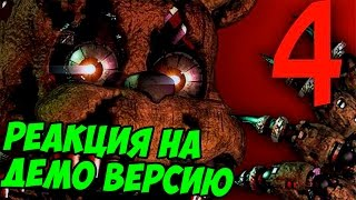 - Five Nights At Freddy s 4 РЕАКЦИЯ НА ДЕМО ВЕРСИЮ 5 ночей у Фредди