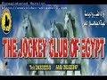 494الهيئة العليا لسباق الخيل1890 الفرس  ريم الصحراء    موسم2002-2003