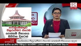 Ada Derana Prime Time News Bulletin 06.55 pm - 2018.12.07 Thumbnail