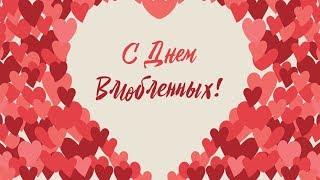 С Днем всех влюбленных. Поздравление от психолога Вадима Куркина