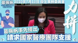 葛珮帆率先於7月10日已經在立法會發言,要求政府請求國家醫療團隊支援香港全民檢測及抗疫工作!