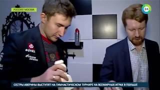 Гроссмейстер Сергей Карякин раскрыл преступление века   МИР24