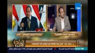 @4Iد.عماد جاد : حماس في ميثاقها تتبع الأخوان والإخوان تحتقر الحدود والوطن بنسبة لهم حفنة من التراب