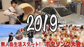 水溜りボンド2019年総集編!!!
