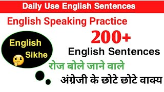 200 Daily Use English Sentences | Spoken English | English Speaking Practice | English Kaise Sikhe |