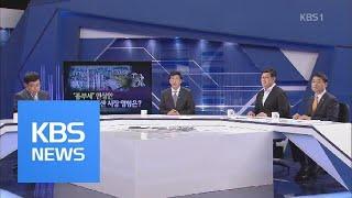 [일요진단] '종부세' 인상안…부동산 시장 영향은? / KBS뉴스(News)