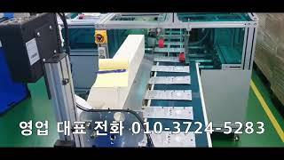 (주)서울포장기계