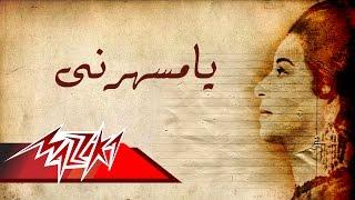Ya Msaharny - Umm Kulthum يامسهرنى - ام كلثوم