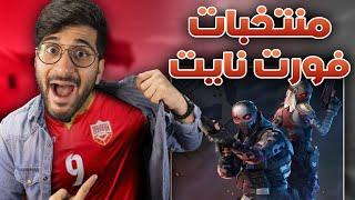 Fortnite ||  أنا قائد منتخب البحرين 😍 !! ((راح نهزم باقي الدول 🇸🇦🇦🇪🇰🇼 )) !! فورت نايت