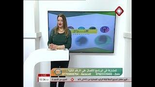 الابراج ... مع جنان فكتور ( يوم جديد 2018/1/16)