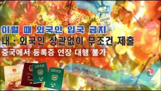 이 제도 미 준수시 외국인은 입국 금지, 한국인 비용은 모두 자부담...중국에서 등록증 연장 대행 모두 불가!!