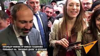 Премьер министр Никол Пашинян побывал на  Винных днях в Ереване