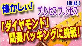 [TAB]懐かしぃ~!プリンセスプリンセス「ダイヤモンド」の間奏カッティングに挑戦してみましょう!プリプリ KOTA MUSIC