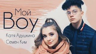 Катя Адушкина и Семен Ким. Клип на новую песню Мой Бой.