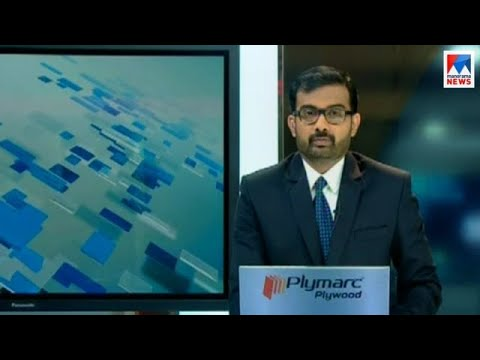 ഒരു മണി വാർത്ത | 1 P M News | News Anchor - James Punchal | April 14, 2018