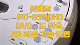 인비오 PD-9300HD : DVD, IC 학습, CD…