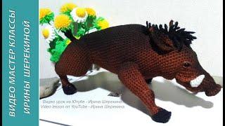 Кабан, 1 ч.. Boar, р. 1. Amigurumi. Crochet. Амігурумі. Іграшки гачком.