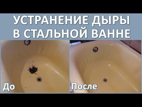 Устранение дыры в ванне