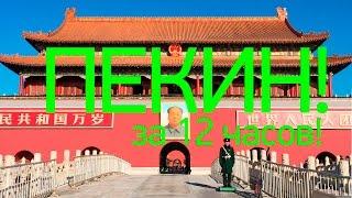 видео Что посмотреть в Пекине?