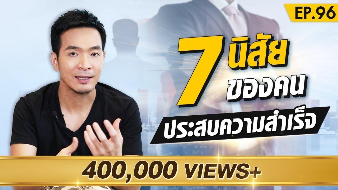 7 นิสัยที่ควรรู้ !! ของคนประสบความสำเร็จ | Money Matters EP.96